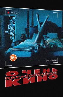 Смотреть Очень паранормальное кино