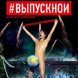 Смотреть Очередная алкотрэшевая комедия от Светлакова и Незлобина «Выпускной»
