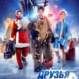 Смотреть Очередная новогодняя комедия