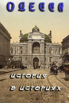 Смотреть Одесса: история в историях