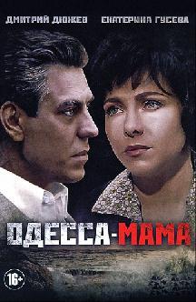 Смотреть Одесса-мама