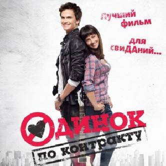 Смотреть «Одинок по контракту» - украинская версия фильма «Фанатки на завтрак не остаются»