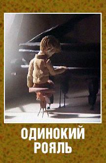 Смотреть Одинокий рояль