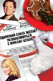 Смотреть Одинокий Санта желает познакомиться с миссис Клаус