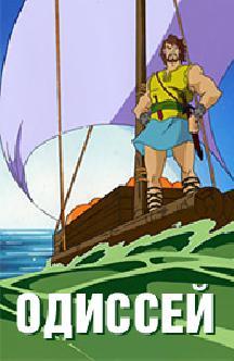 Смотреть Одиссей