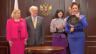 Одна за всех Президент Иванова Государственная премия
