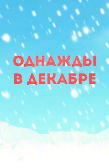 Смотреть Однажды в декабре