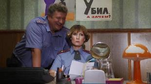 Однажды в милиции Сезон-1 Человек и закон