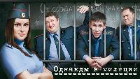 Однажды в милиции 1 сезон 7 серия. Психологический портрет
