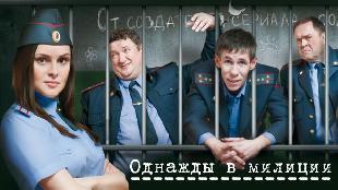 Однажды в милиции 1 сезон 8 серия. Камера для психолога