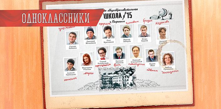 Смотреть Одноклассники
