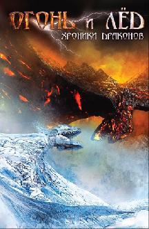 Смотреть Огонь и лед: Хроники драконов