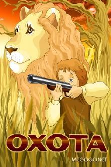 Смотреть Охота
