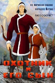 Смотреть Охотник и его сын