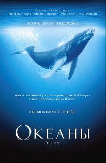 Смотреть Океаны