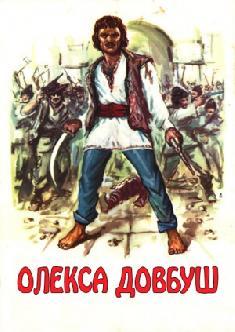 Смотреть Олекса Довбуш