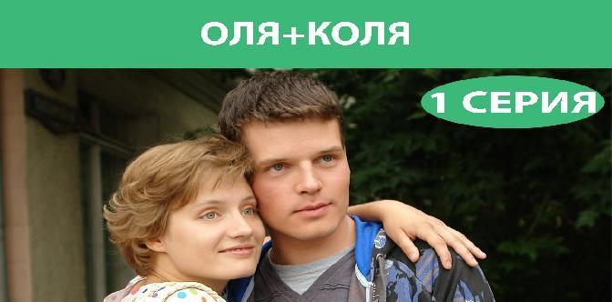 Смотреть Оля+Коля. Фильм. Часть 1 из 2. Феникс Кино. Мелодрама