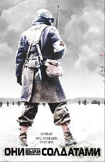 Смотреть Они были солдатами