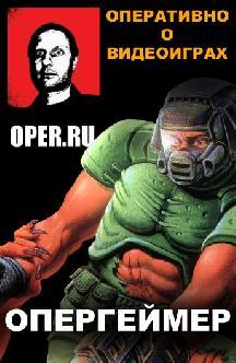 Смотреть Опергеймер