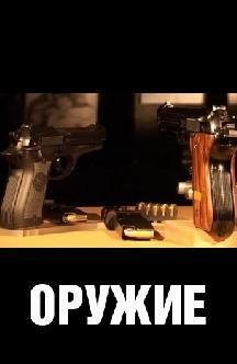 Смотреть Оружие (2011)