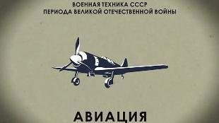 Оружие победы Сезон-1 Серия 1. Авиация