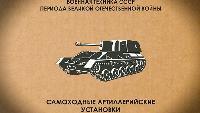 Оружие победы Сезон-1 Серия 4. Самоходные артиллерийские установки