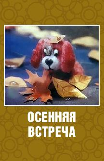 Смотреть Осенняя встреча