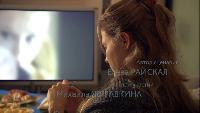 Остров ненужных людей Сезон Серия 1