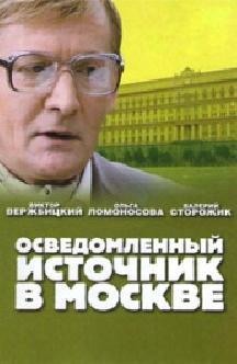 Смотреть Осведомленный источник в Москве