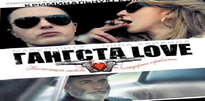 Смотреть Отчаянные влюбленные против мафии Нью-Йорка в «Гангста Love»