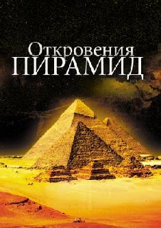 Смотреть Откровения пирамид