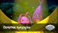 Овощная вечеринка Овощная вечеринка Початки кукурузы (93 серия)