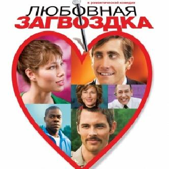 Смотреть «Озабоченная» Джессика Бил и ее «Любовная загвоздка»