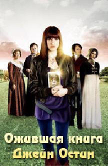 Смотреть Ожившая книга Джейн Остин