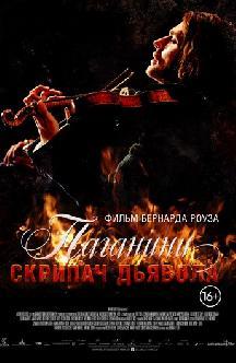 Смотреть Паганини: Скрипач Дьявола