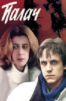 Смотреть Палач (1990)