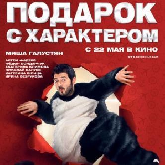 Смотреть Панда-Миша Галустян или «Подарок с характером»