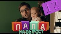 Папа на вырост 1 сезон 12 серия