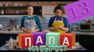 Папа на вырост 1 сезон 13 серия
