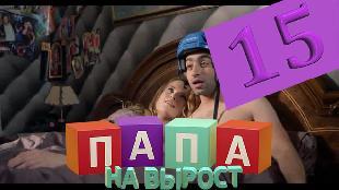Папа на вырост 1 сезон 15 серия