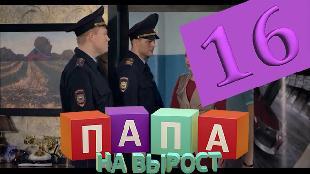 Папа на вырост 1 сезон 16 серия