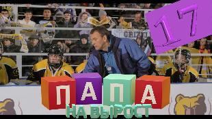 Папа на вырост 1 сезон 17 серия