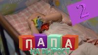Папа на вырост 1 сезон 2 серия