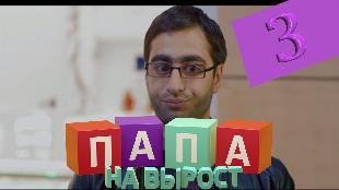 Папа на вырост 1 сезон 3 серия