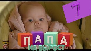 Папа на вырост 1 сезон 7 серия