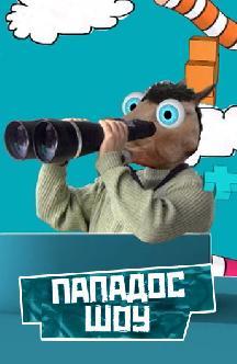 Смотреть Пападос шоу