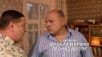 Папаши Сезон 1 Серия 9