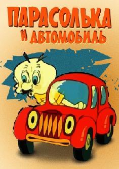 Смотреть Парасолька и автомобиль