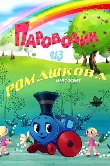 Смотреть Паровозик из Ромашкова