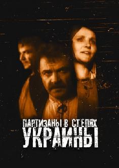 Смотреть Партизаны в степях Украины